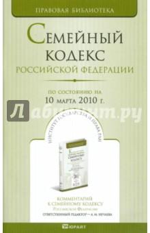Семейный кодекс Российской Федерации (по состоянию на 10 марта 2010 г.)