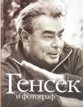 Феликс Медведев: Генсек и фотограф. К 100 летнему юбилею Л.И.Брежнева