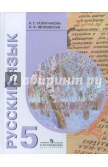 Русский язык. 5 класс. Учебник для специальных (коррекционных) образовательных учреждений VIII вида