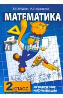 гейдман математика 2 класс учебник