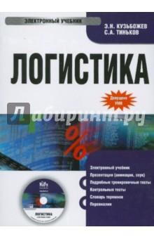 Логистика (CDpc) - Кузьбожев, Тиньков