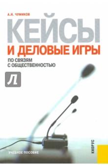Кейсы и деловые игры по связям с общественностью - Александр Чумиков
