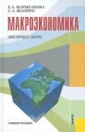 Шапиро, Марыганова - Макроэкономика. Экспресс-курс. Учебное пособие обложка книги