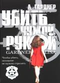 Лиза Гарднер: Убить чужой рукой
