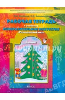 Купить Куревина, Ковалевская: Рабочая тетрадь по изобразительному искусству для 4-го класса Разноцветный мир . ФГОС ISBN: 978-5-85939-802-7