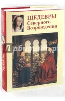 Шедевры Северного Возрождения - Вера Калмыкова