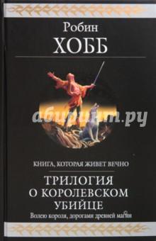 Трилогия о королевском убийце - Робин Хобб
