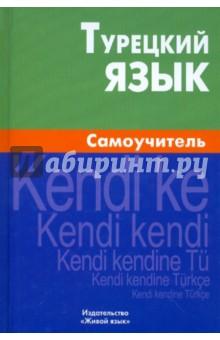 учебник турецкого языка для начинающих