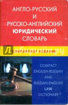 Англо-русский и русско-английский юридический словарь. Компактное издание - Юрий Ильин