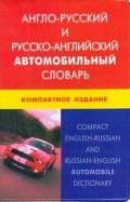 Андрей Горячкин: Англорусский и русскоанглийский автомобильный словарь. Компактное издание