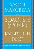 Джон Максвелл - Золотые уроки: карьерный рост обложка книги