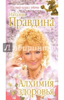 Алхимия здоровья - Наталия Правдина