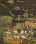 В. Сысоев: Александр Дейнека