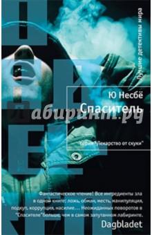 Купить Ю Несбё: Спаситель ISBN: 978-5-389-00780-2