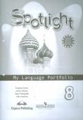 Ваулина, Дули, Подоляко: Английский язык. Языковой портфель. 8 класс. Пособие для учащихся общеобразовательных учреждений