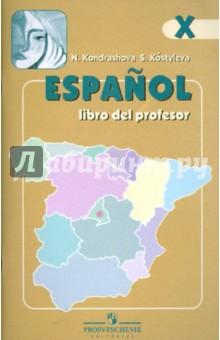 Испанский язык. 10 класс. Книга для учителя - Кондрашова, Костылева
