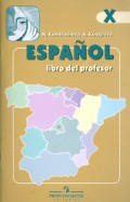 Кондрашова, Костылева: Испанский язык. 10 класс. Книга для учителя