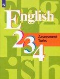 Кузовлев, Перегудова, Лапа: Английский язык. 24 классы. Контрольные задания. ФГОС