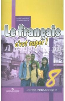 Твой друг французский язык. 8 класс. Книга для учителя - Кулигина, Щепилова