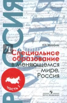 Специальное образование в меняющемся мире. Россия. В 2-х частях. Часть 1 - Николай Малофеев
