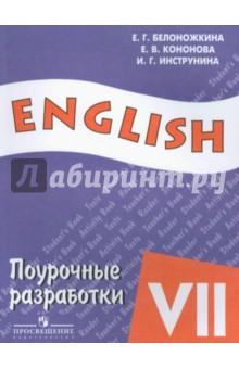 поурочные разработки по английскому языку 3 класс афанасьева михеева