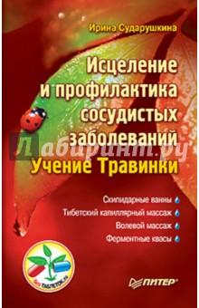 Исцеление и профилактика сосудистых заболеваний - Ирина Сударушкина