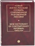 Сергей Глазунов: Новый англорусский словарь современной разговорной лексики
