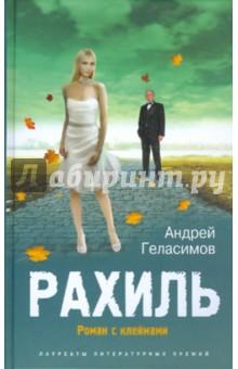 Рахиль. Роман с клеймами - Андрей Геласимов