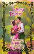 Мэри Бэлоу - Сначала свадьба обложка книги