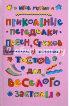 Прикольные переделки песен, стихов и тостов для веселого застолья - Мухин, Мухин