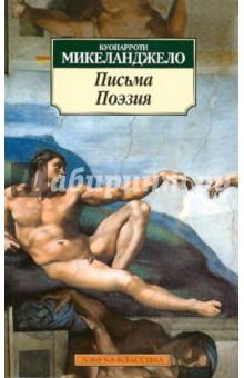 Письма. Поэзия - Буанаротти Микеланджело
