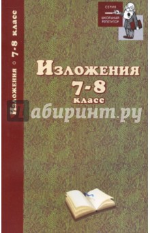 Купить Изложения: 7-8 класс ISBN: 978-5-222-15606-3