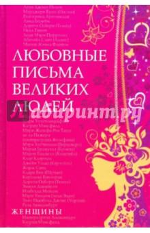 Купить Любовные письма великих людей. Книга вторая. Женщины ISBN: 978-5-98124-489-6