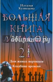 Большая книга ужасов. 21: Дом живых мертвецов; Кладбище времени - Наталия Кузнецова
