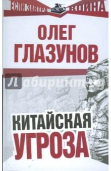 Китайская угроза - Олег Глазунов