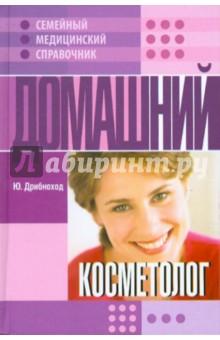 Домашний косметолог - Юлия Дрибноход