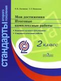 Логинова, Яковлева: Мои достижения. Итоговые комплексные работы. 2 класс. ФГОС