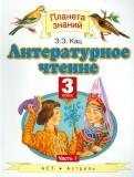 Элла Кац: Литературное чтение. 3 класс. Учебник в 3-х частях. Часть 1