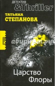 Царство Флоры - Татьяна Степанова