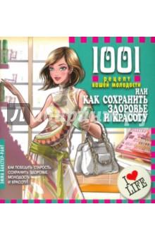 1001 рецепт вашей молодости, или Как сохранить здоровье и красоту - Эмма Бакстер-Райт