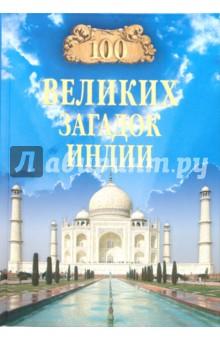 100 великих загадок Индии - Николай Непомнящий