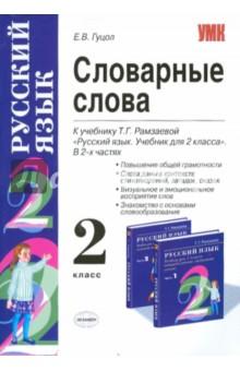 Словарные слова: 2 класс: к учебнику Т. Г. Рамзаевой