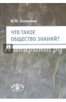 Купить Ирина Алексеева: Что такое общество знаний? ISBN: 978-5-89353-316-3