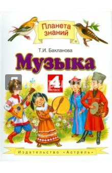 Музыка. 4 класс. Учебник - Татьяна Бакланова