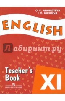 Английский язык. Книга для учителя. 11 класс. Пособие для учащихся общеобразовательных учреждений