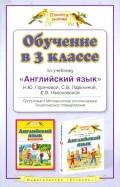 Горячева, Ларькина, Насоновская: Обучение в 3 классе по учебнику