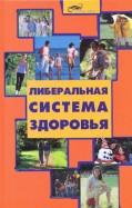 Алексей Большаков: Либеральная система здоровья