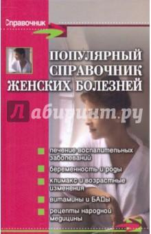 Популярный справочник женских болезней - Ерофеева, Уракова