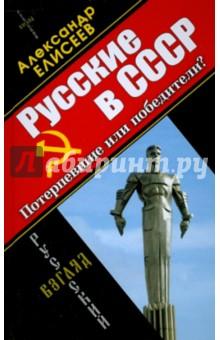 Русские в СССР. Потерпевшие или победители? - Александр Елисеев