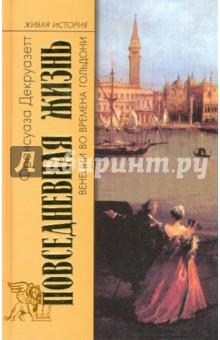 Повседневная жизнь Венеции во времена Гольдони - Франсуаза Декруазетт